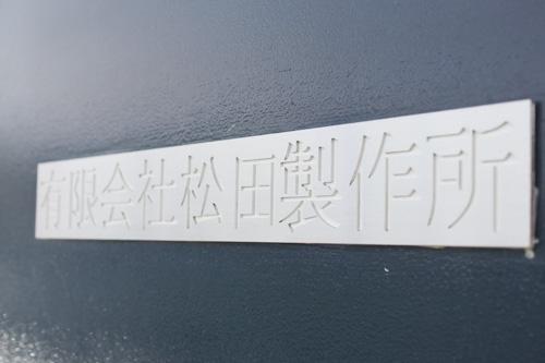 有限会社 松田製作所